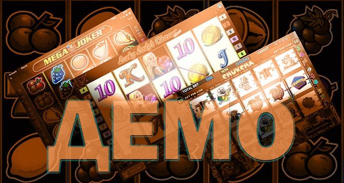 Особенность игры в игровом зале - это возможностей играть же на подлинные деньги, же и и демо (бесплатном) режиме. Существует разнообразных различных игровых автоматов