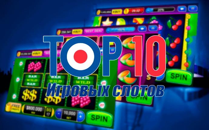 10 лучших игровых онлайн слотов